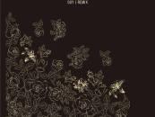 Jamie Stevens – The Healing EP, incl Guy J Remix [microCastle]